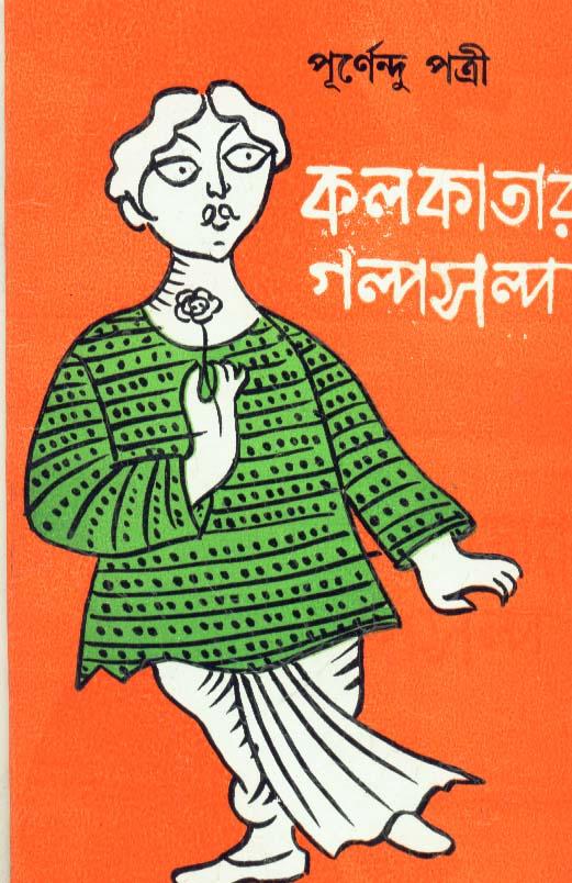 Kolkatar Galpasalpa