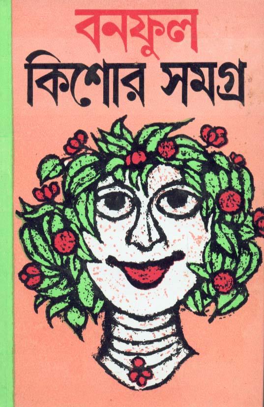 Banaphool Kishore Samagra -1