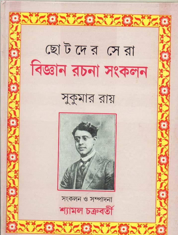 Chhotoder Sera Bijnan Rachana Samkalan