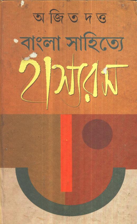Bangla Sahitye Hasyaras