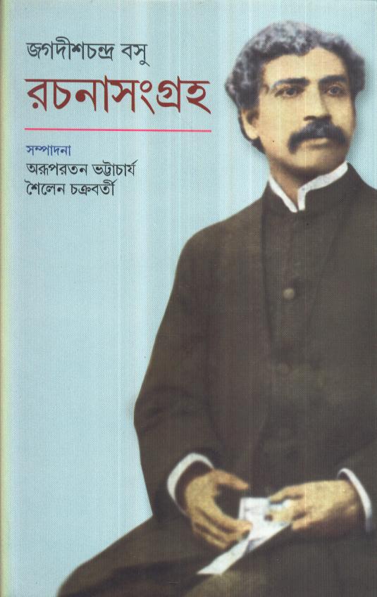 Jagadishchandra Bose : Rachanasangraha
