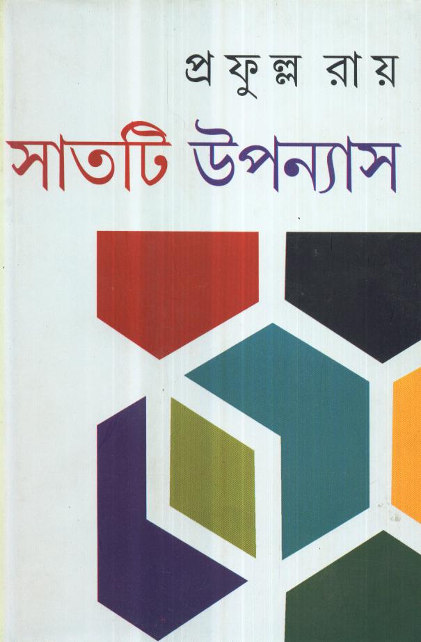 Satti Upanyas