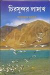 Chirasundar Ladakh