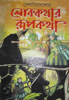 Lok Kothar Rupkotha