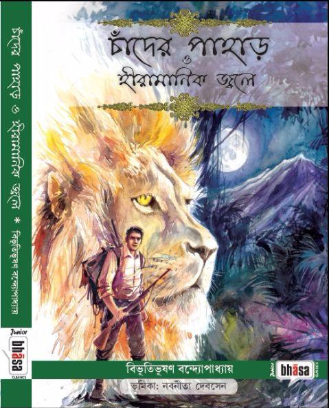 Chander Pahar O Heera Manik Jwale (Bhasa Kishore Classics with illustrations)