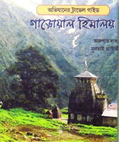 Abhijaner Travel Guide (Garoal Himalaya)