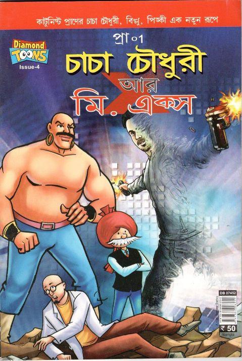 Chacha Chaudhary aar Mr. X Bengali