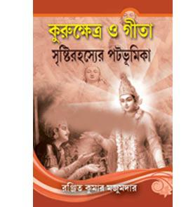 Amarkantaker Barfani Dadaji Maharaj