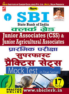 SBI Clerk Grade Junior Associates (CSS) Preliminary Exam Superfast Practice Mock Test- Hindi