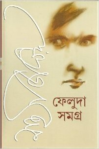 Feluda Samagra (Vol : Box set 2 Vol)