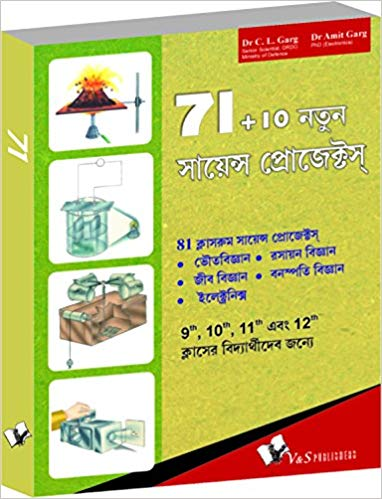 71+10 New Science Projects (Bangla): Verify Classroom Knowledge with Experiments - In Bengali