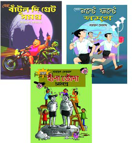 Offer Bantul : Nante Fante and Handa Vonda Pack (Vol : 3 books in one Set)
