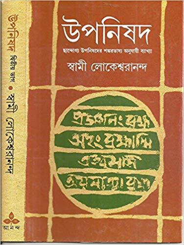 Upanishad - Vol 2