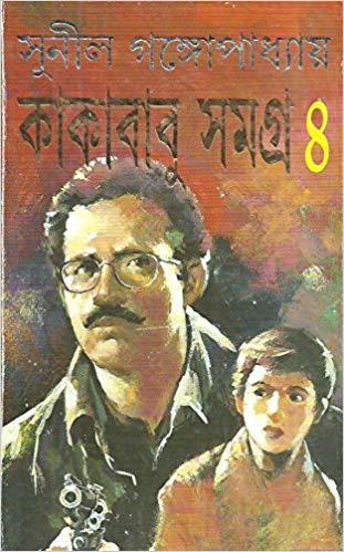 Kakabau Samagra - Vol.4 (Bengali)