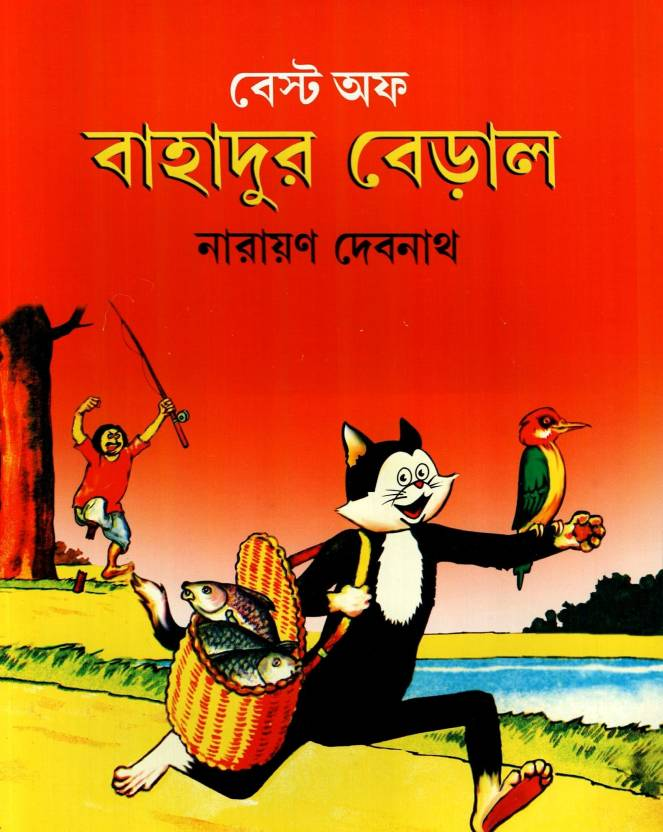 Best Of Bahadur Beral