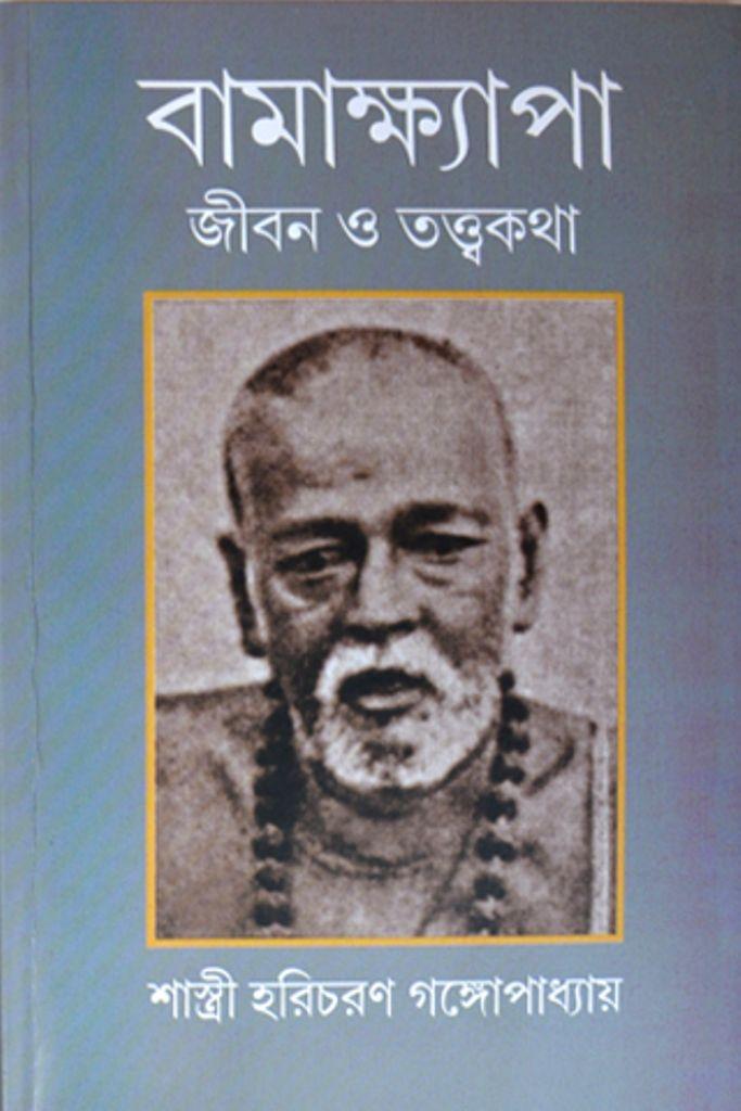 Bamakhyama Jibon O Tattwa Kotha