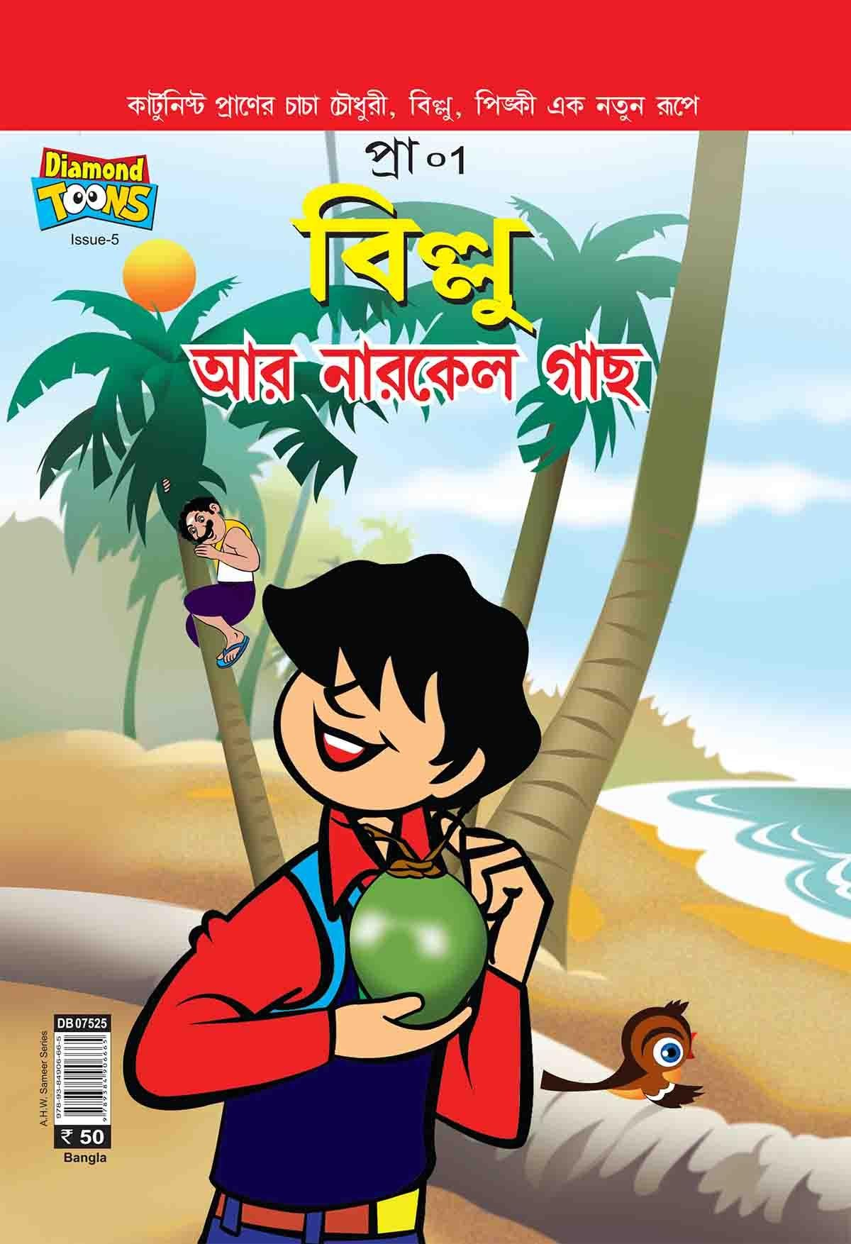 Billoo And Coconut Tree Comic In Bangla