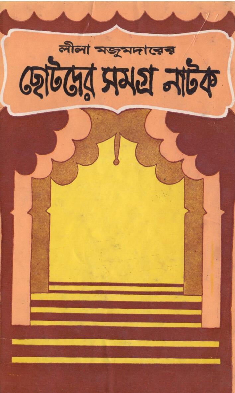 Chhotoder Samagra Natak