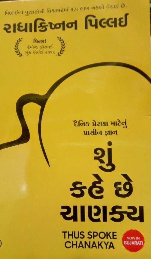 Chanakya's 7 Secrets of Leadership (Gujarati)