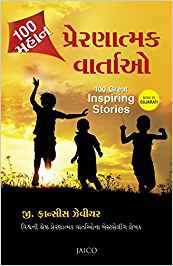 100 Great Inspiring Stories (Gujarati)