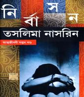 Nirbasan (Autobiography) Vol-VII