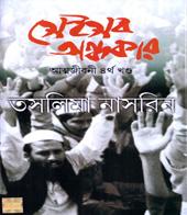 Sei Sob Andhakar (Autobiography-Vol-IV)