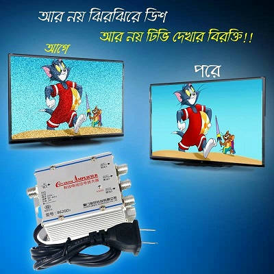 Bponi - Cable Tv Signal Boosters High Quality Dish Cable Singnal