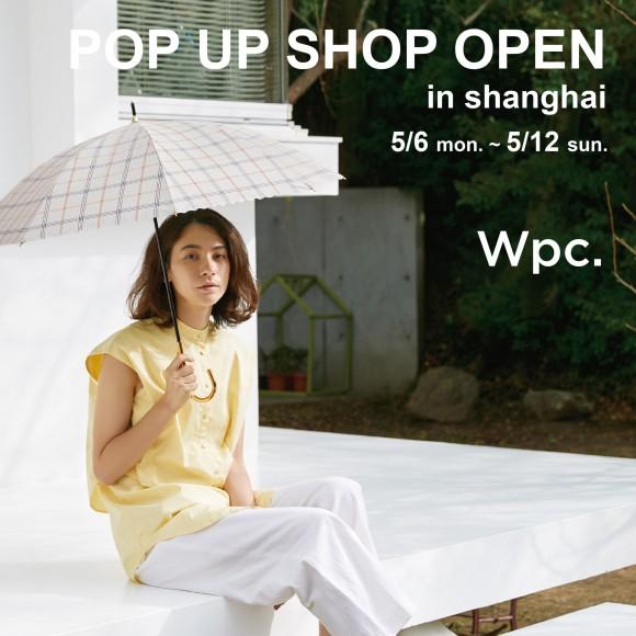 上海にてポップアップショップを開催します。