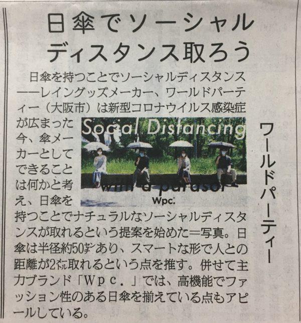 5月14日発刊「繊研新聞」にSocial Distancing with a parasol by Wpc.™が紹介されました