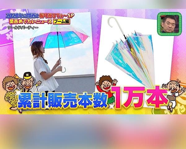 2020年12月22日(火)放送 関西テレビ「ちゃちゃ入れマンデー」でオーロラビニール傘が紹介されました。