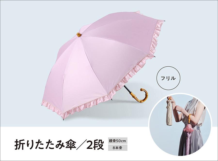 完全遮光100% UVO 日傘 降りたたみ傘 2段