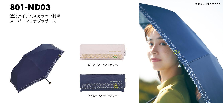 遮光アイテムスカラップ刺繍 スーパーマリオブラザーズ