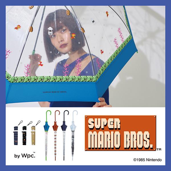 Wpc.からスーパーマリオブラザーズのレイングッズが新登場。 どんなお天気でも楽しくお出かけ!