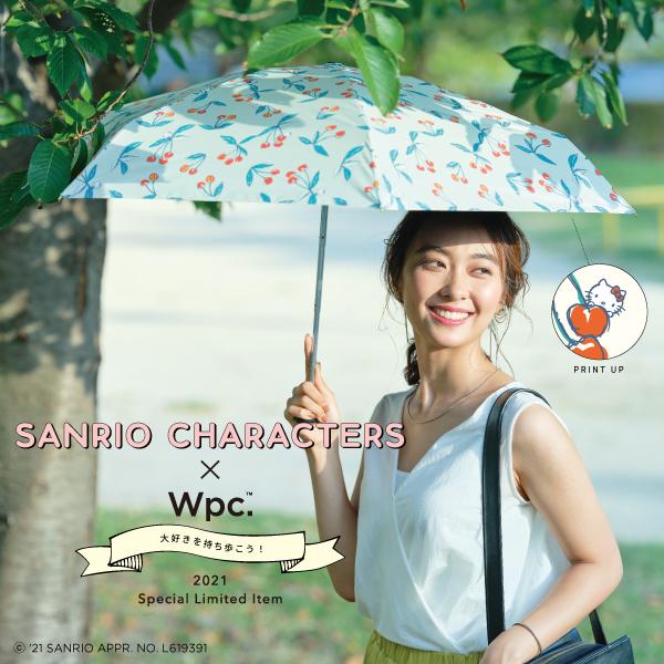大好きを持ち歩こう!サンリオキャラクターズがWpc.の雨傘・日傘とコラボ