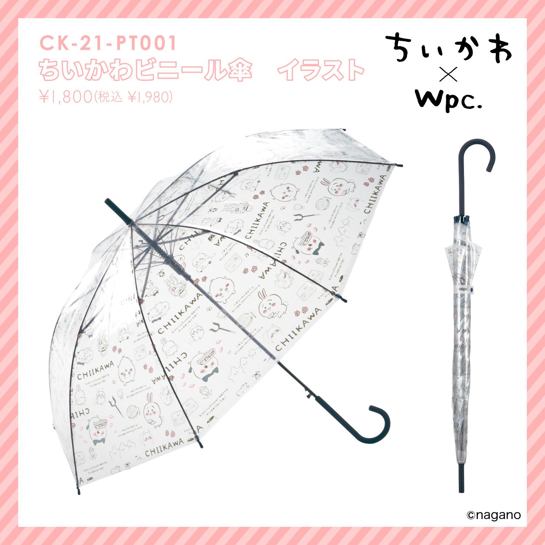 ちいかわビニール傘