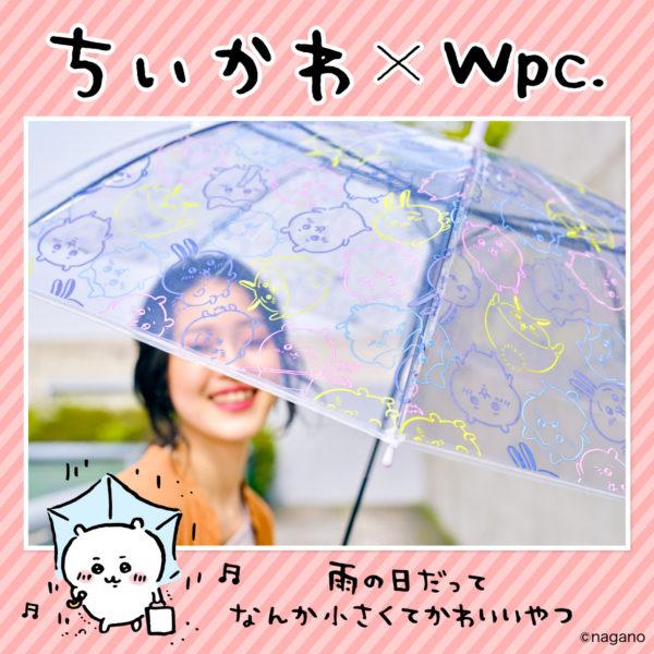 ちいかわ×Wpc.が初コラボ!! 雨の日だって、おうちにいるときだって、なんか楽しく過ごせるアイテムが盛りだくさん!