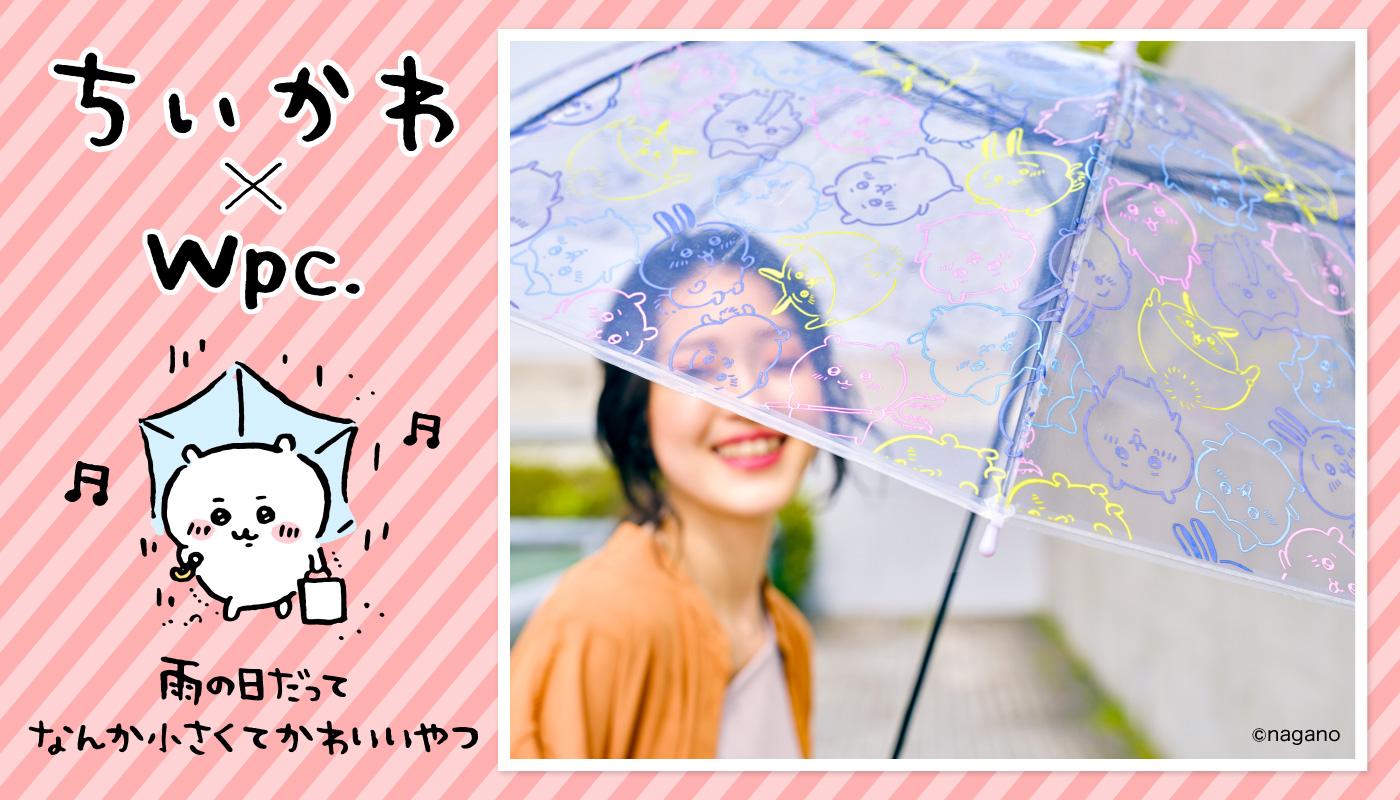 Wpc.×karendo イラストレーター・ナガノさんの人気シリーズ、「ちいかわ」とWpc.がコラボ