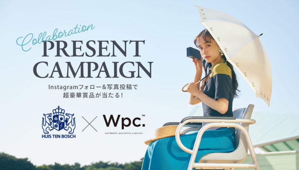 ハウステンボス×Wpc.コラボプレゼントキャンペーン
