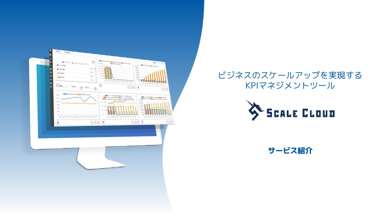 Scale Cloud サービス紹介