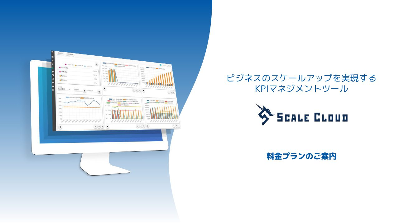 Scale Cloud 料金プラン