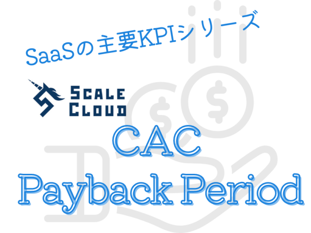 SaaSの主要KPI【CAC Payback Period】