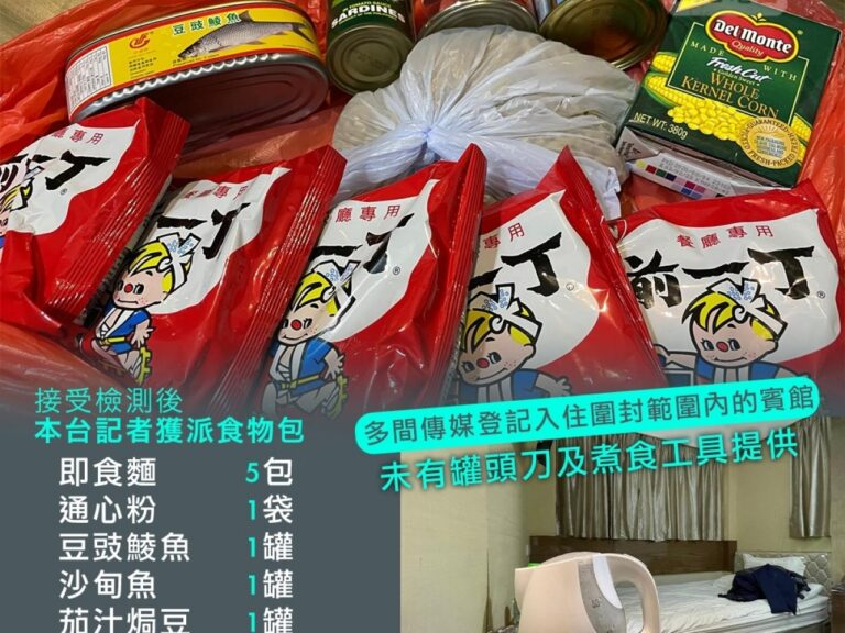 RTHK condemns 'smearing' over tinned goods report