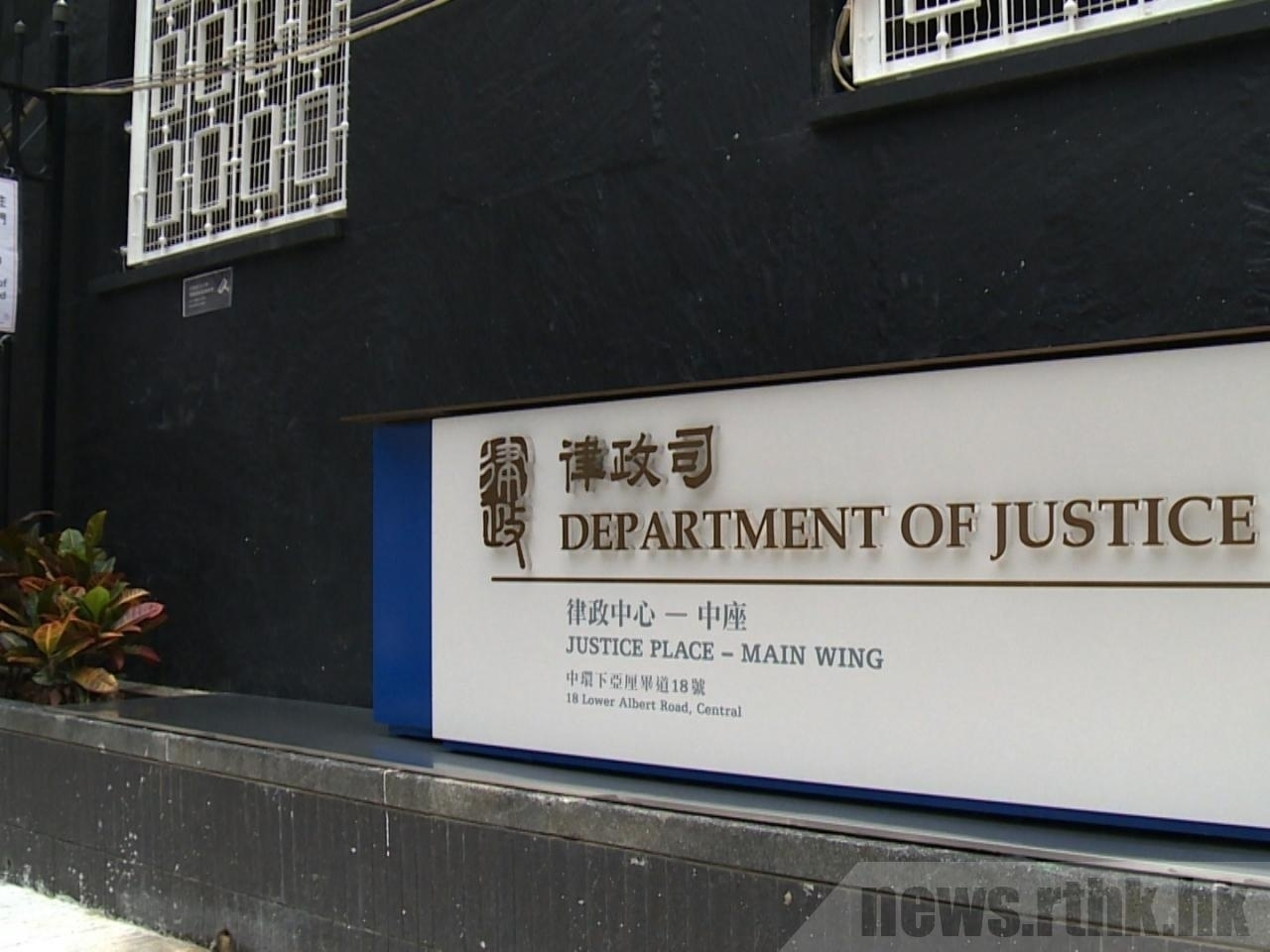 The Department of Justice said there had been 'bare assertions' that the fundamental rights and freedoms in Hong Kong have been undermined. File photo: RTHK