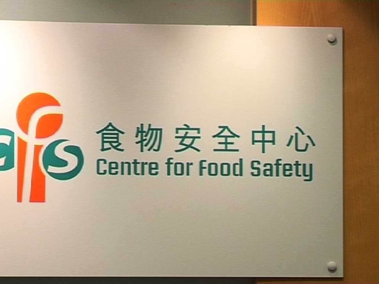 CFS says Covid patient likely infected packaging