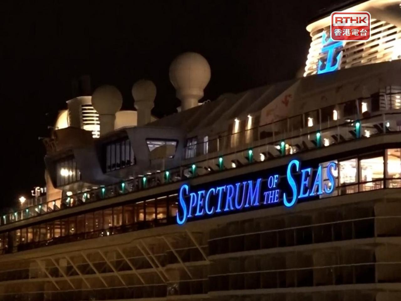 Cruise trip scrapped over suspected Covid case