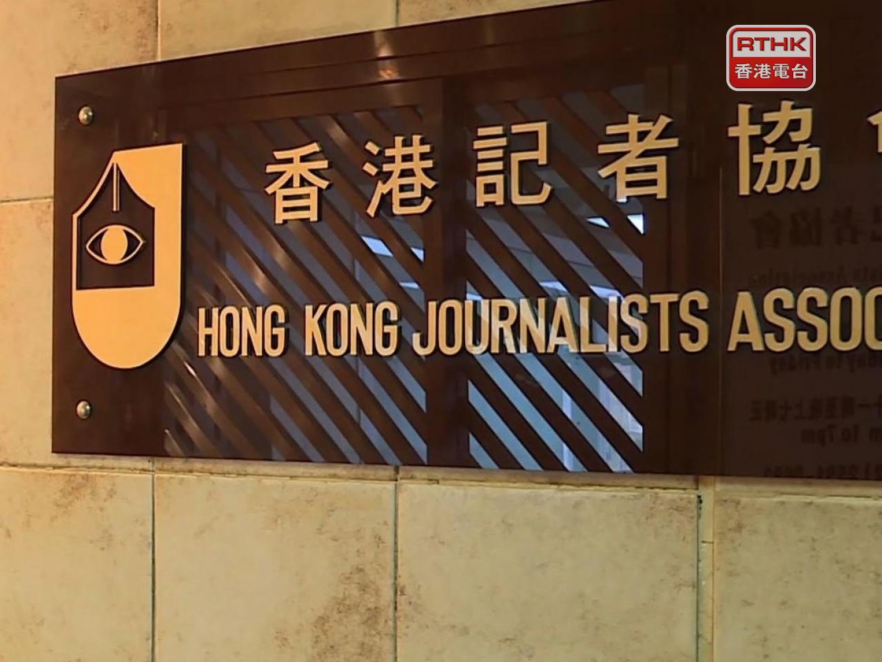 HKJA told most of its police complaints not pursuable