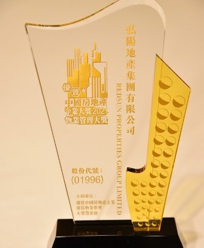 """Redsun Properties and Redsun Services again garner """"China Property Award of Supreme Excellence"""" and """"Quality Property Management Award"""""""