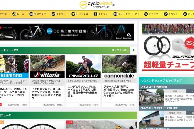 Cyclowired, the website where Ayano works as chief editor