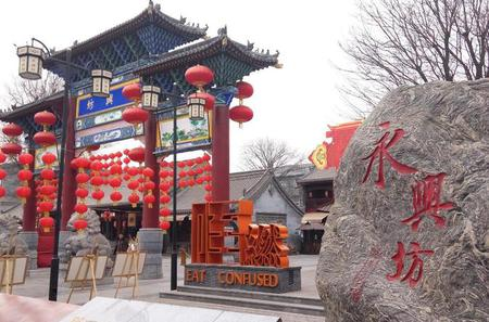 3-Hour City Wall Park Walking and Foodie Experience at Yongxingfang