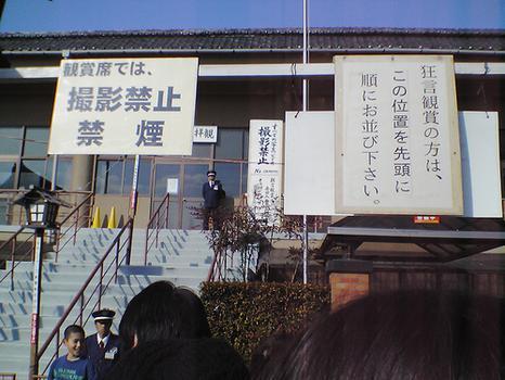 Mibu-dera